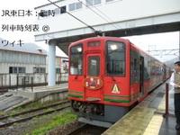 JR東日本:臨時列車時刻表 @ ウィキ