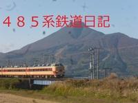485系の鉄道日記
