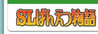 磐越西線SL定期運行推進協議会