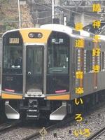 阪神大好き!の鉄道・音楽いろいろ雑記