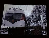 transport, train, railroad, car, snow
