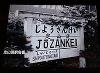 sign, outdoor, street, presentation, black and white, graffiti, billboards