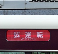 text, land vehicle, vehicle registration plate, auto part, car, vehicle