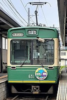 outdoor, sky, transport, green, land vehicle, vehicle, bus, text, tram, public transport, platform, train, day