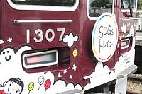 text, outdoor, bus, land vehicle, vehicle, cartoon, train, transport