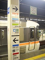 text, vehicle, station, land vehicle, public transport, platform, train