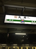 text, indoor, station, subway, sign