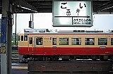 railroad, station, text, land vehicle, vehicle, train