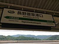 text, billboard, train