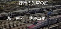 text, track, screenshot, train, vehicle, road, railroad, highway