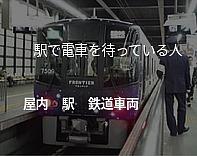 screenshot, indoor, train