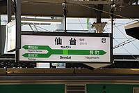 text, indoor, billboard, train