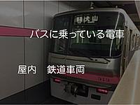 land vehicle, vehicle, text, indoor, bus, screenshot, car, vehicle registration plate