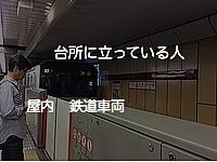 screenshot, text, ceiling, train