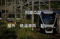 text, outdoor, screenshot, train